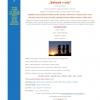 Printscreen pořízen dne 18.6.2017 na stránce http://sunvenus.cz/bohyne-v-nas-pravidelny-cyklus-zenskych-kruhu/